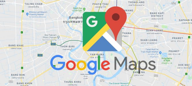 Google Maps สะกดรอยตามแบบไม่รู้ตัว